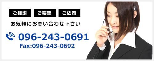 tel:096-243-0691